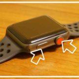 Apple Watchで簡単にスクリーンショットを撮る方法。