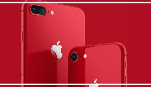 意外と知らない「真っ赤」なApple製品の謎:(PRODUCT)RED™製品とは