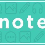 noteでいくら稼げるの?サービス開始から4年!「note」の実態に迫る!