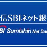 資産運用用に「住信SBIネット銀行」で口座開設した結果。