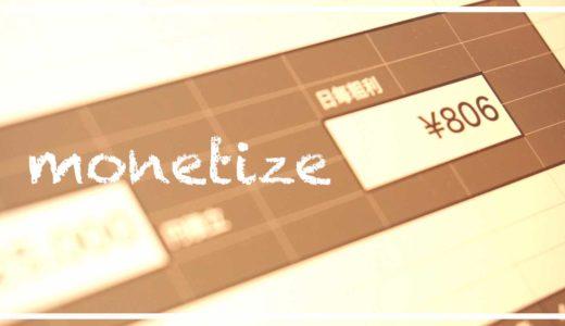計画は数値化すれば簡単になる。買えないものも買えるまでの行動が具体化される数値化のすすめ。