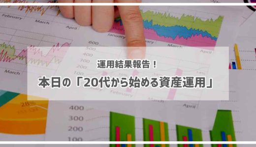 【8月28日更新】本日の「20代から始める資産運用」運用結果報告!