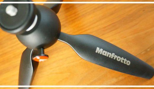 Manfrottoのミニ三脚が最高の商品である3つの理由。