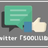 【詳細データ公表】Twitterでバズるとどうなる?【500いいね編】