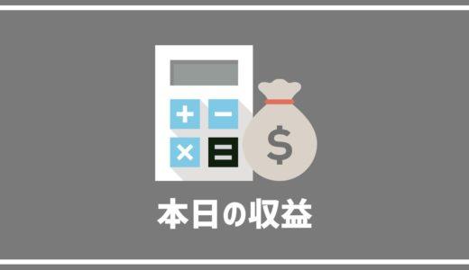 【9月5日更新】本日の「20代から始める収益化」結果報告!