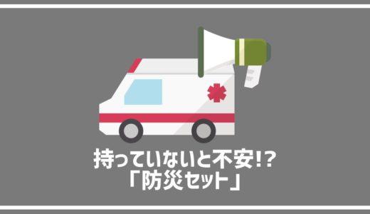 防災セット持っていない人必見!備えれば災害、台風対策になる逸品。