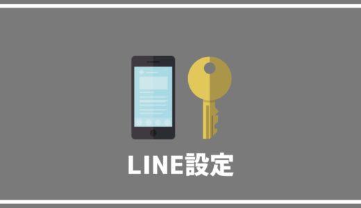 【LINE】知らない人からの迷惑行為を自動で拒否する設定【1分】