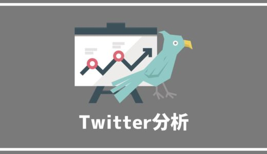 【socialdog】 この自動化使わないと大損! Twitter自動分析ツール!