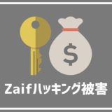 仮想通貨取引所Zaifがハッキング被害に!分散投資、リスク分散のすすめ。