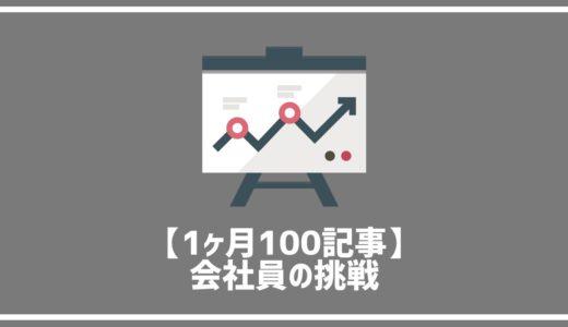 初心者が1ヶ月100記事チャレンジする理由と具体的計画。