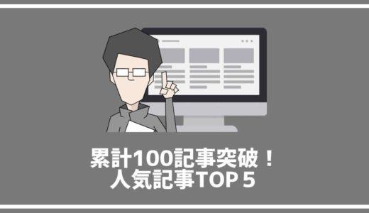 自動化メディア、累計100記事突破!最も多く読まれた記事TOP5とは!