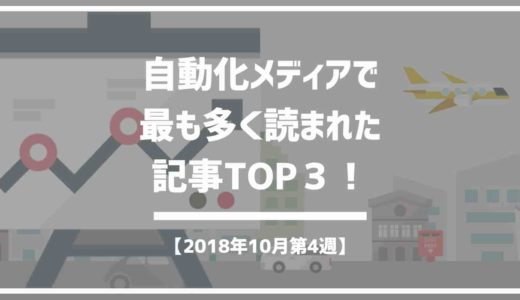自動化メディアで最も多く読まれた記事TOP3【2018年10月第4週】