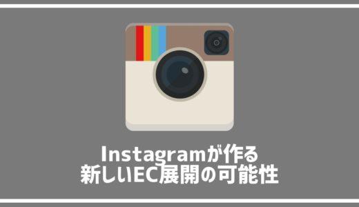「Instagram×オンラインショップ」タグ付で広がるECの将来性