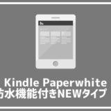 Kindle Paperwhite防水機能付き最新機種、予約開始。