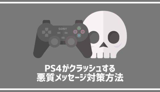 PS4をクラッシュさせるメッセージが出回る。1分でできる簡単な対策方法。