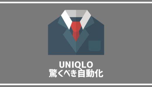 ユニクロ、受注から発送までを自動化。作業効率最大6,400%へ。