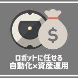10月4日は投資の日!「自動化×投資・資産運用」気になる初心者の結果発表!