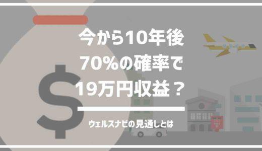10年後に70%の確率で19万円の不労所得?自動運用ウェルスナビのナビゲーション見通し。