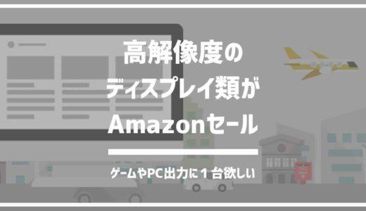 Amazonで高解像度ディスプレイ・モニターセール実施中!42.5インチも5万円台で!