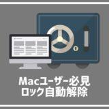 Apple Watchでロックを自動解除。Macのパスワードを打っている人は遅い。