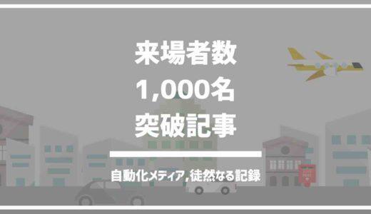 自動化メディア「ASHETPIA」月間ユーザー1,000名を突破!