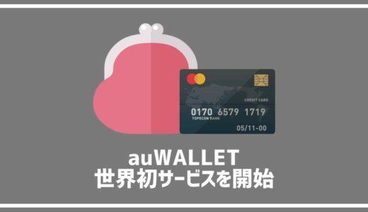 チャージの自動化!au WALLETプリペイドカード、リアルタイムチャージ機能を追加!