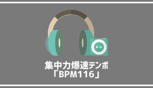 記事の作成スピードが爆速的にあがるテンポ「BPM116」を聴いてみて!