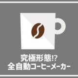 自動じゃない!全自動!DeLonghi(デロンギ)全自動コーヒーマシンが至高。