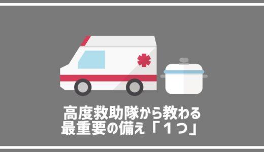 熊本地震の救助に向かった高度救助隊に教わる、常に備えるべき1つもの。
