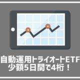 自動運用!初心者のトライオートETF、5日目で早速4桁の利益に!