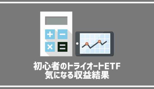 自動売買トライオートETF初心者の損益発表「20代から始める資産運用」