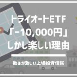 自動売買トライオートETF、-10,000円の結果!でもなぜか楽しい理由。