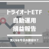 トライオートETF自動運用損益報告【2018年11月第4週】