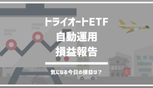 トライオートETF自動運用損益報告【2018年11月第3週】