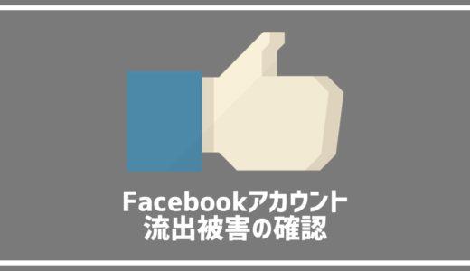 Facebookユーザー必読。公式公認、1分で情報流出の有無を確認できる方法。