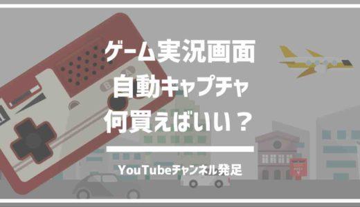 YouTubeチャンネル創設!?ゲーム画面の自動キャプチャって何を使うの?