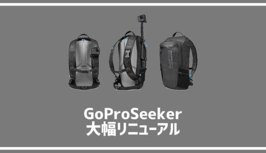 GoPro公式デイパック「Seeker」が大幅リニューアル!