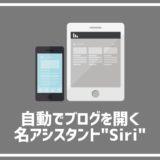 iPhone持ちブロガー必見!Siriに自分のブログを自動で開かせる方法!