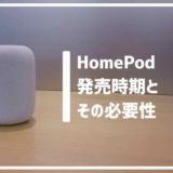 HomePodで自動化は可能か。日本発売時期未定とその気になる必要性。