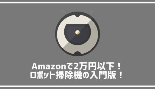 2万円以下で買えるAmazonベストセラー1位のロボット掃除機、2,000円クーポン発行中。