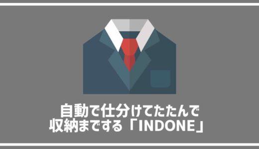 洗濯物を入れるだけで全自動でたたんで分けて収納するタンス「INDONE(インダン)」