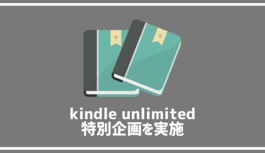 Amazon kindle unlimited、プライム会員読み放題プランを実施。