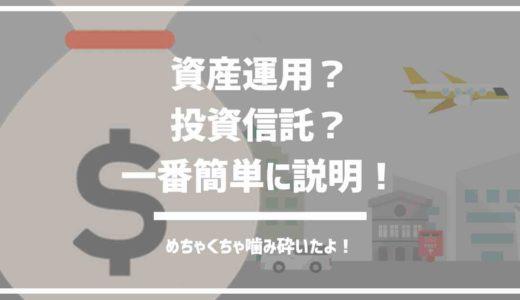 資産運用?投資信託?一番わかりやすく説明する意外と理解していない言葉の意味。