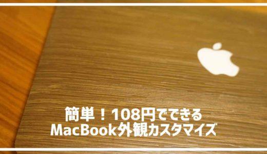 MacBookの外観を108円でDIYカスタマイズ!簡単にできるリメイクシート術!