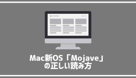 読み間違う人続出!macOSアップデート「Mojave」の本当の読み方。
