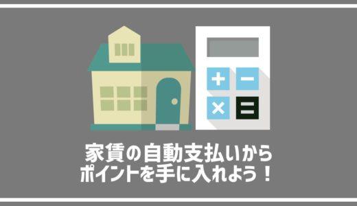 自動で貯まる!賃貸に住んでいる人は家賃をクレジットカードで払おう!