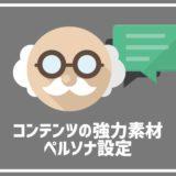 【限定公開】ブログのペルソナ設定。常時強力な助けとなる仮想ユーザーを作ろう。