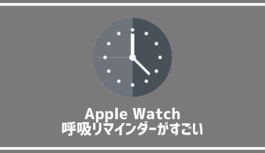 Apple Watch、呼吸リマインダーが社会ストレスの軽減に最適。