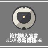 ルンバe5圧倒的進化で10月26日に発売予定!洗えるダスト容器が魅力的な最新機種!