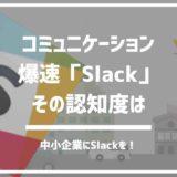 効率化最強Slackを会社に一部導入してテスト運用。中小企業のSlackの認知度とは。